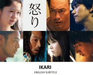 ikari_poster (2)