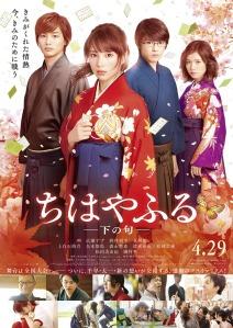 chihayafuru_part_ii-p1